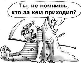 смешные картинки про смерть