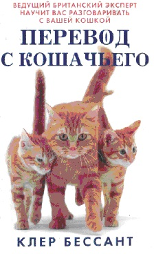 перевод с кошачьего