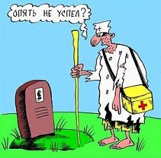 доктор на кладбище