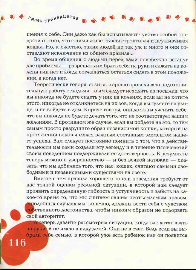 страница 117