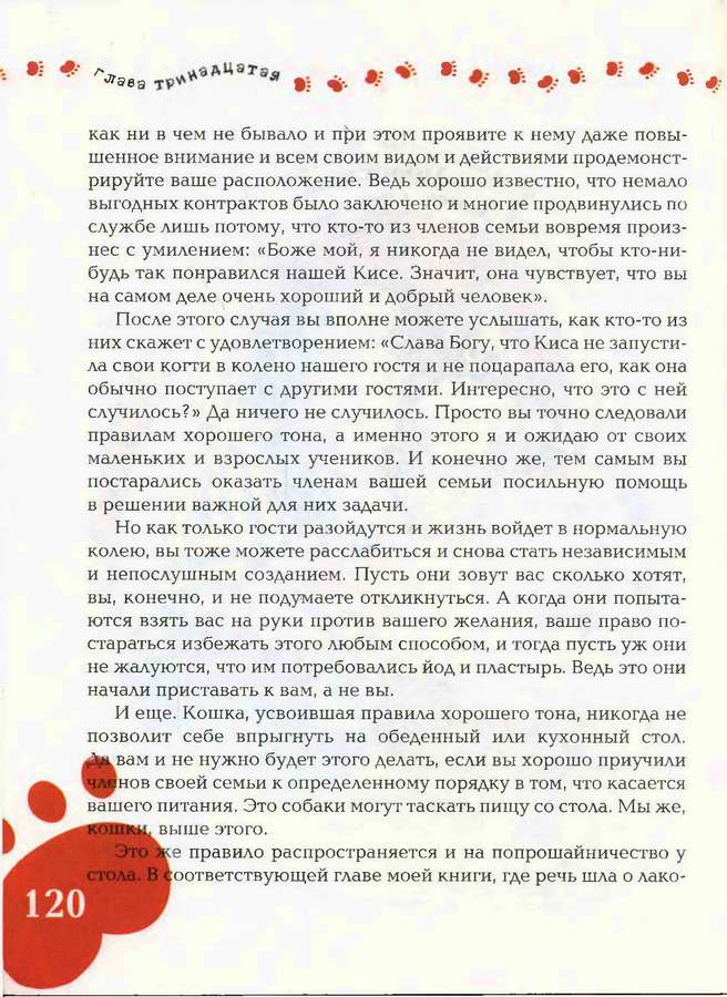 страница 121