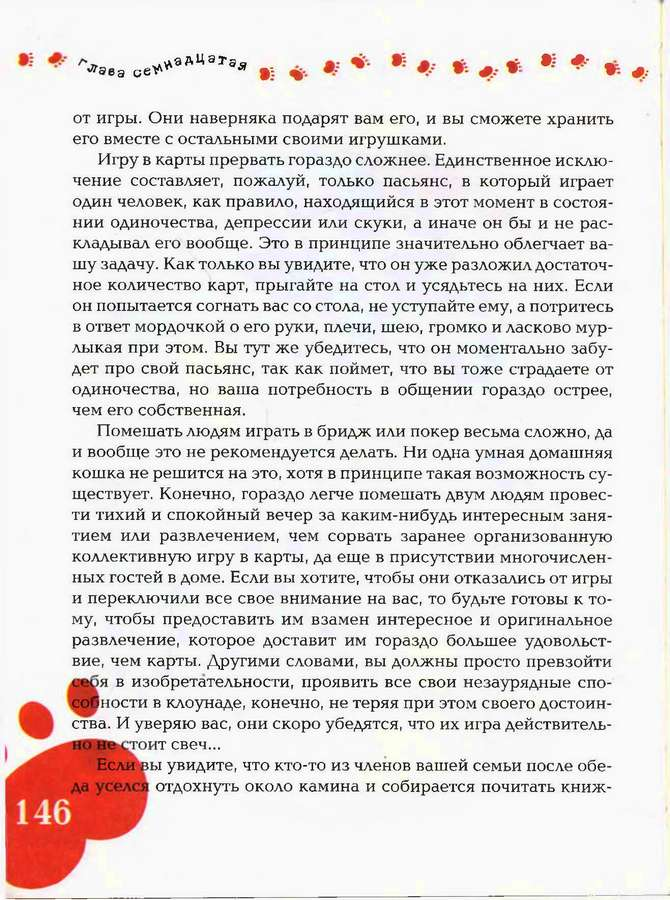страница 147 а 146 нет