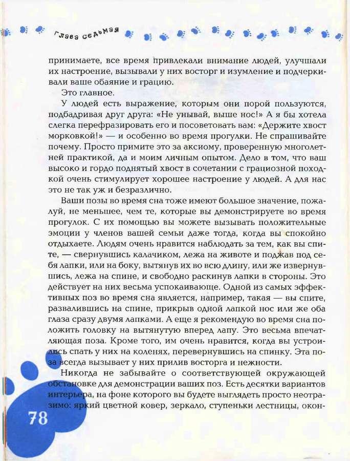 страница 79