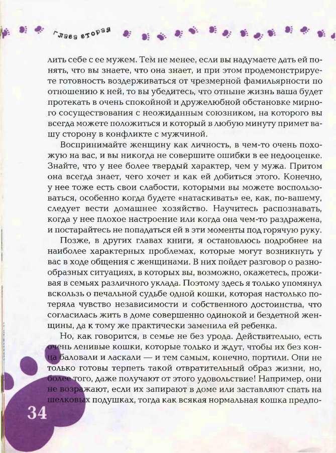 страница. 33