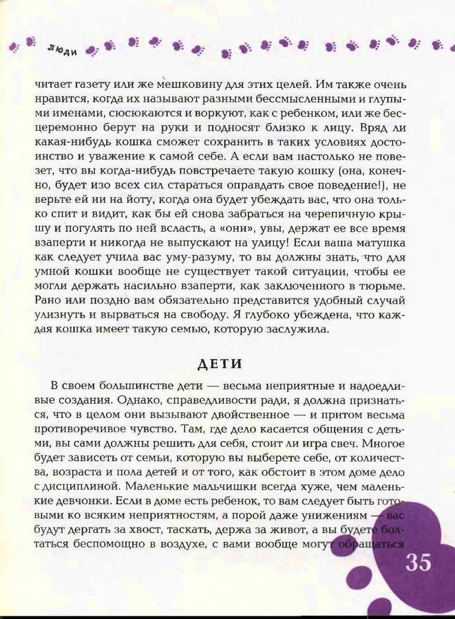 страница. 34