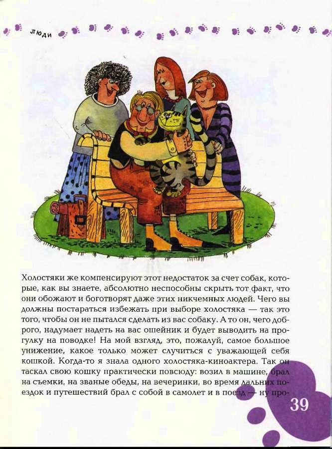 страница. 38