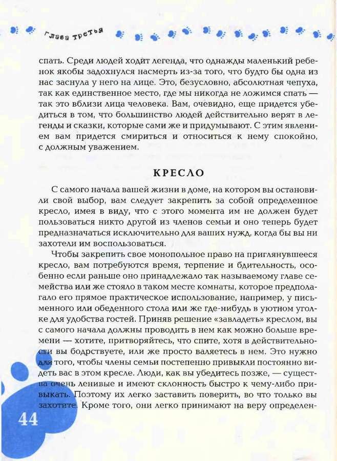 страница. 43