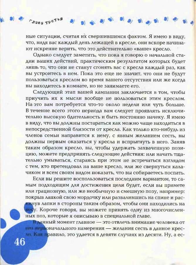 страница. 45