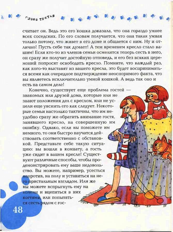 страница. 47