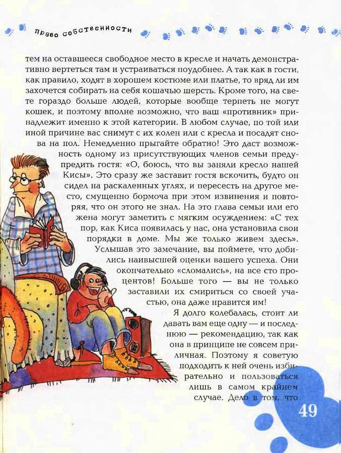страница. 49