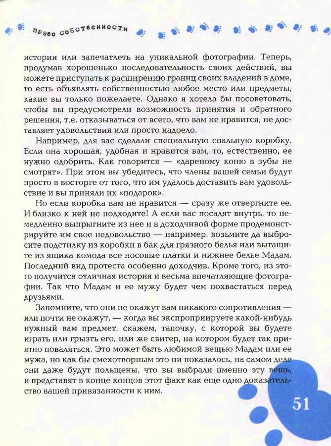 страница. 51