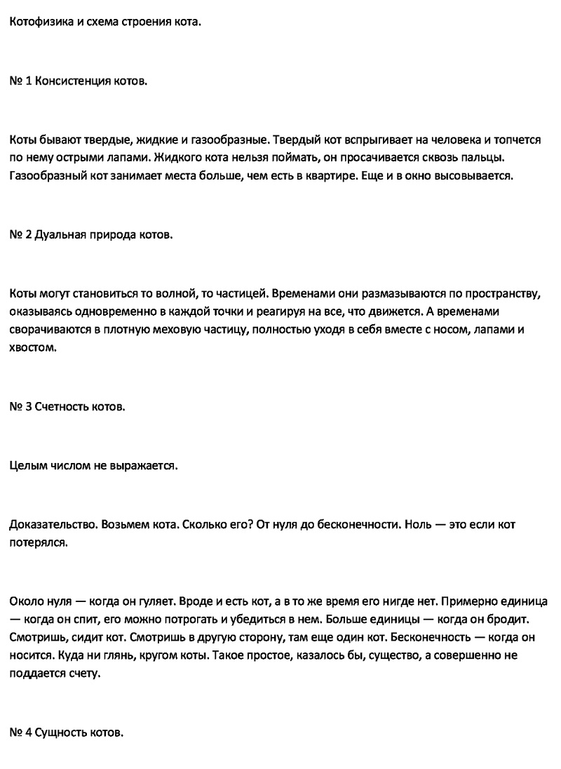 1-котофиз-