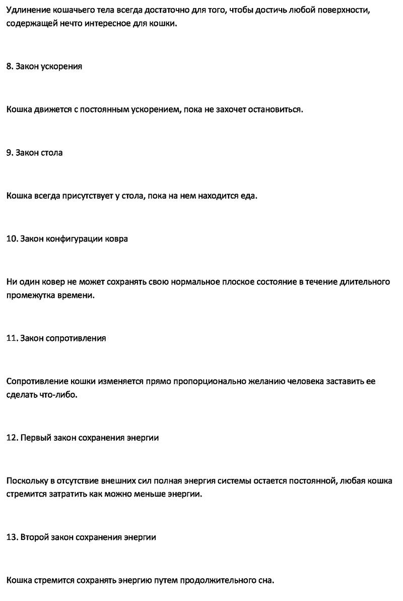 5-котофиз