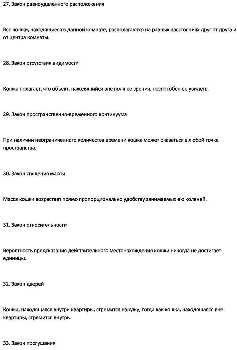 8-котофиз