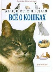 всё о кошках.