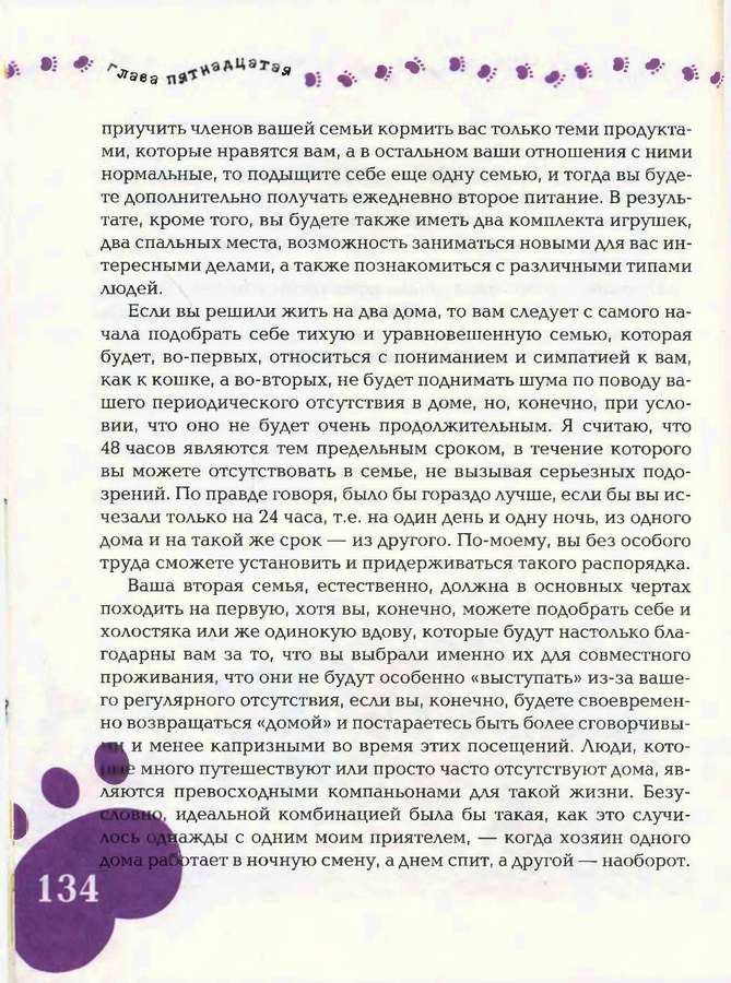 страница 135