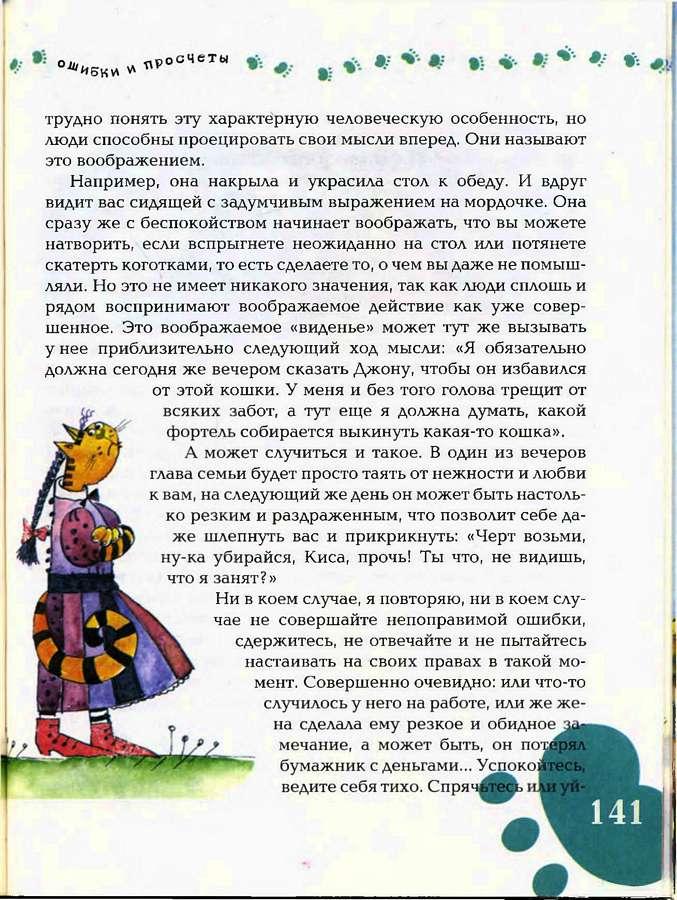 страница 142