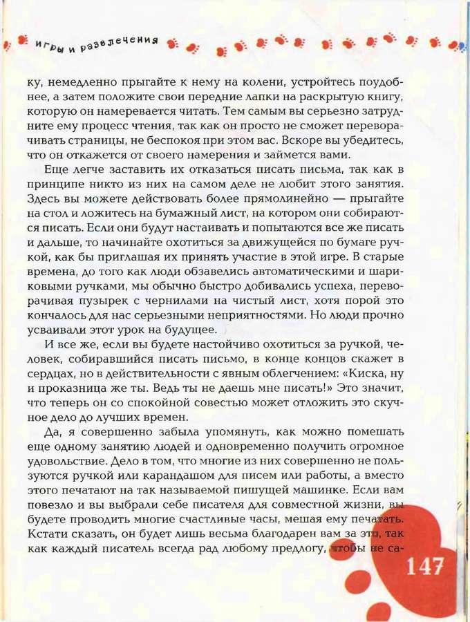 страница 148