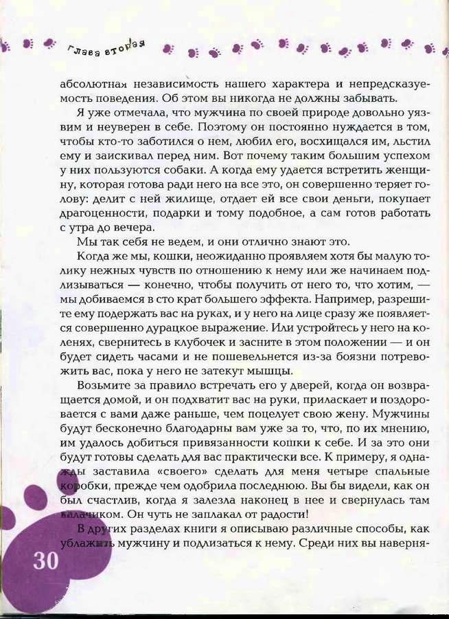 страница. 29
