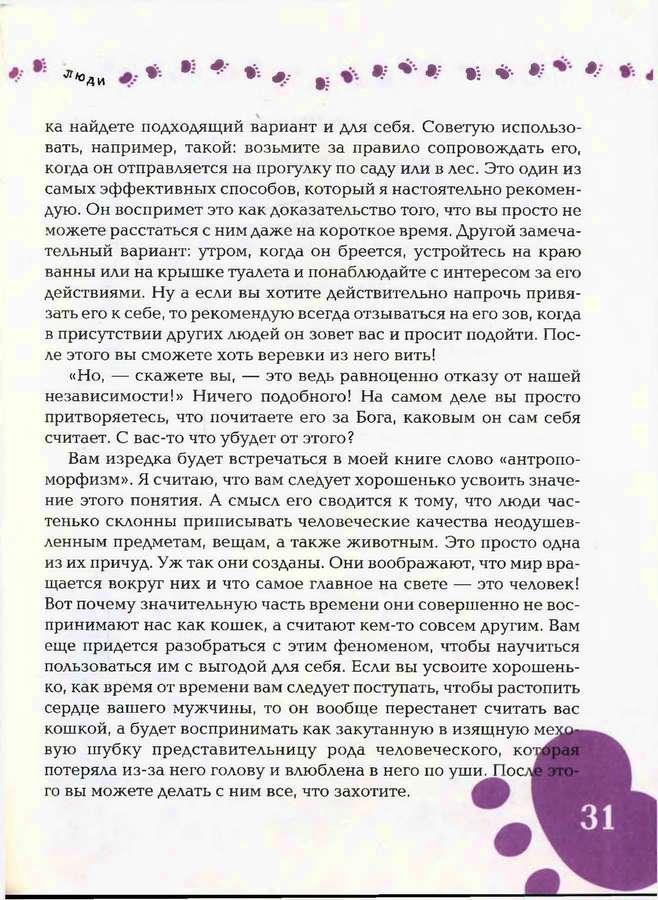 страница. 30