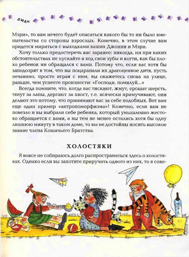 страница. 36