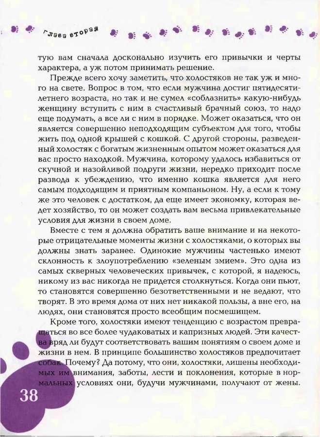 страница. 37