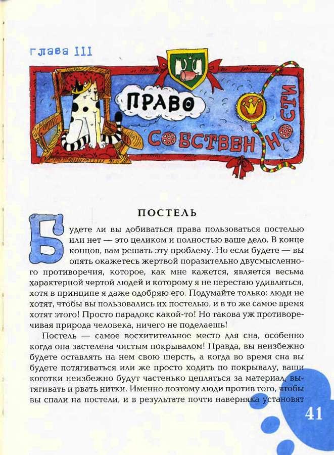 страница. 40