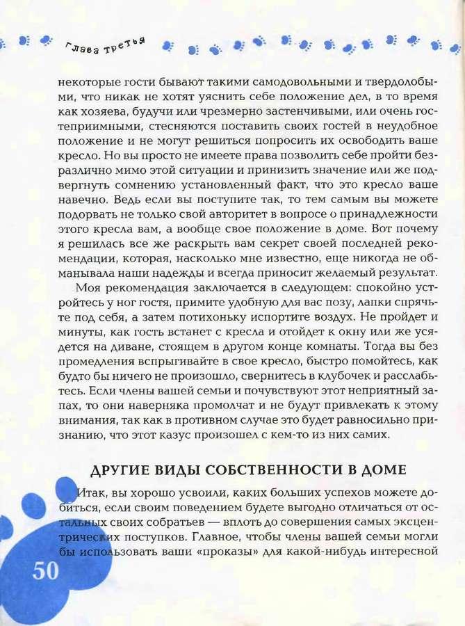 страница. 50