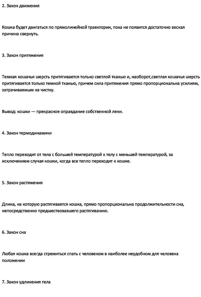4-котофиз