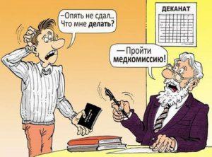 карикатуры-студенты